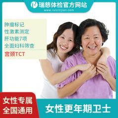 女性更年期卫士