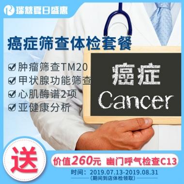 癌症筛查体检套餐
