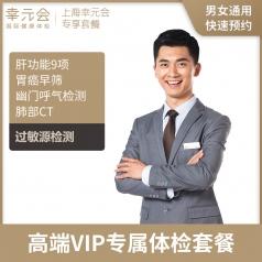 高端VIP专属体检套餐(上海幸元会)