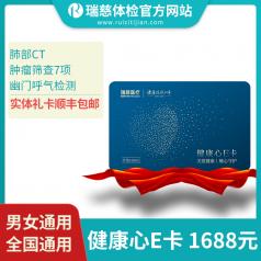 健康心E卡 1688元(实体卡)