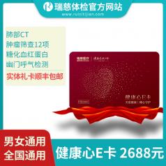 健康心E卡 2688元 (实体卡)