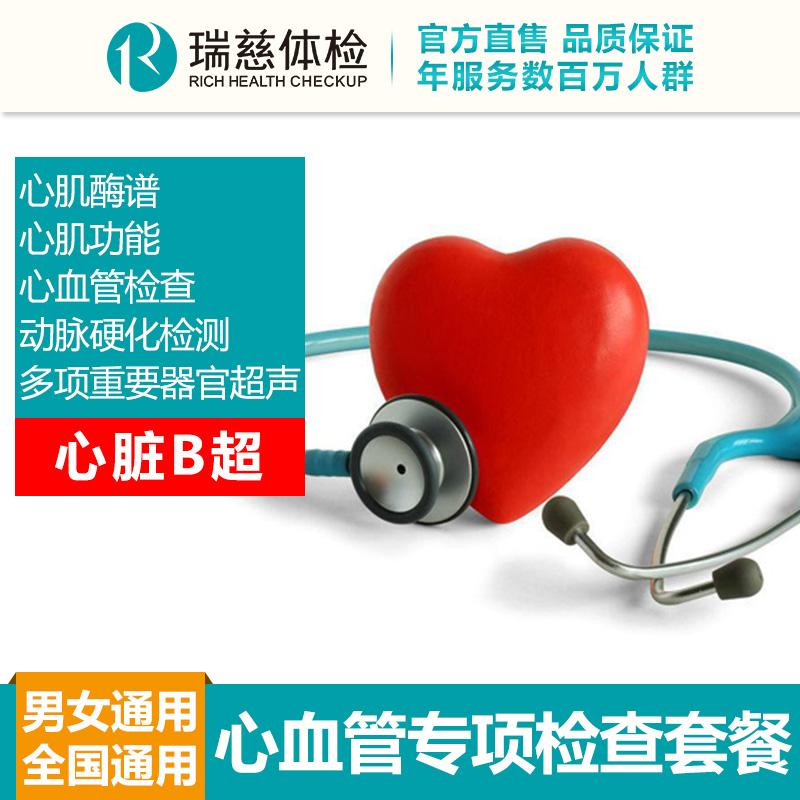 心血管专项检查套餐