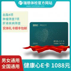 健康心E卡 1088元 (实体卡)