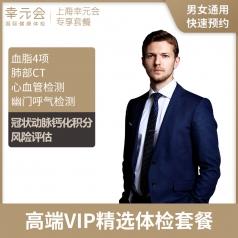 高端VIP精选体检套餐(上海幸元会)