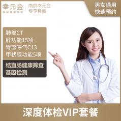 深度体检VIP套餐(南京幸元会)