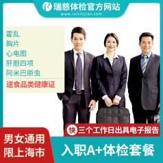 入职A+体检(送上海(食品类)健康证)