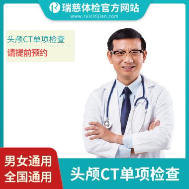 头颅CT单项检查