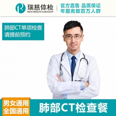 肺部CT检查